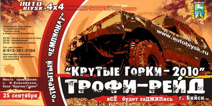 Крутые Горки-2010. 24-26 сентября 2010